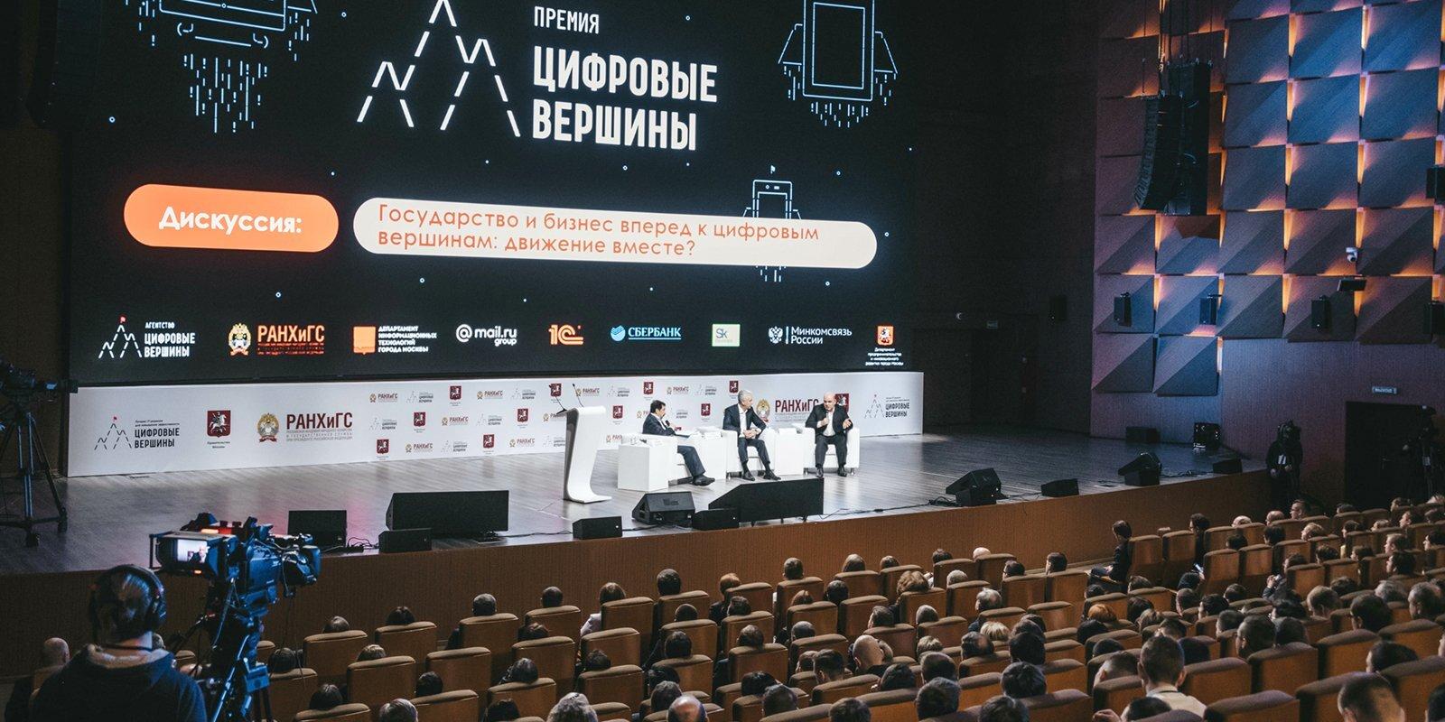"""Разработки компаний """"Сколково"""" победили на конкурсе """"Цифровые вершины 2018"""""""